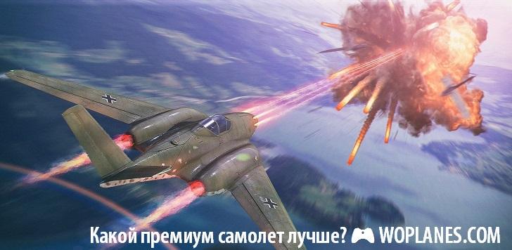 Премиум самолеты World of Warplanes. Какой лучше?