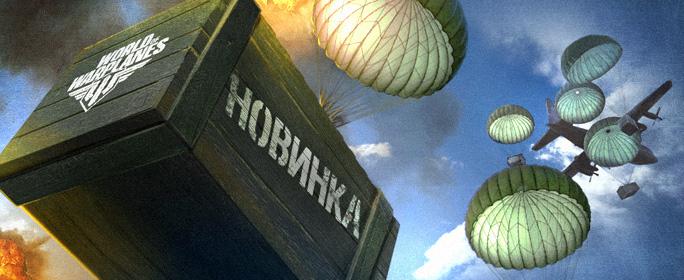 Дата выхода World of Warplanes