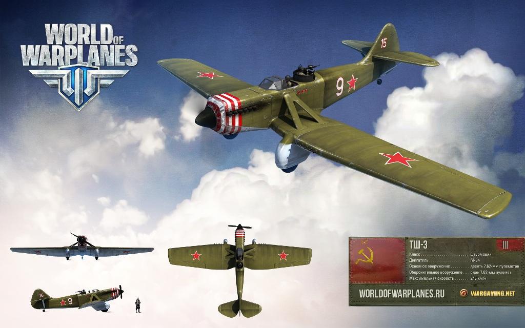 Советский самолет ТШ-3