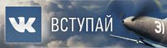 Вступай в нашу группу Вконтакте